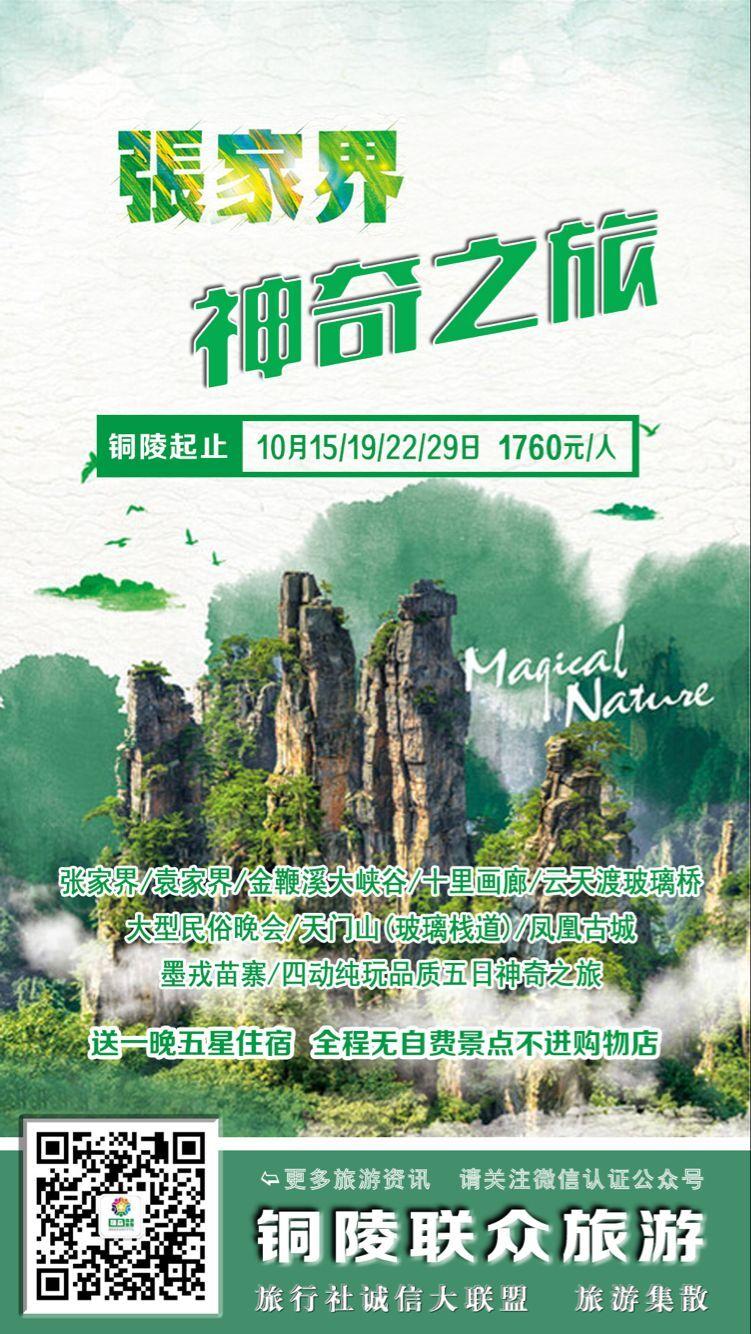 2【门票】:  1,张家界国家森林公园,袁家界,杨家界,十里画廊,金鞭